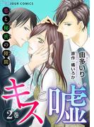 キスと嘘~恋と秘密の隙間 : 2(ジュールコミックス)