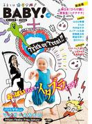 BABY! byモーニング+FRaU VOL.06 [2017年10月1日発売]