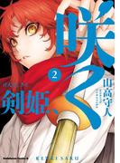 剣姫、咲く(2)(角川コミックス・エース)