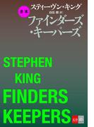 合本 ファインダーズ・キーパーズ【文春e-Books】(文春e-book)