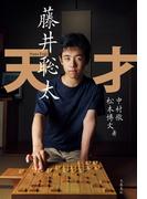 天才 藤井聡太(文春e-book)
