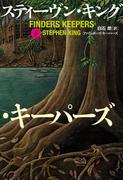 ファインダーズ・キーパーズ 下(文春e-book)