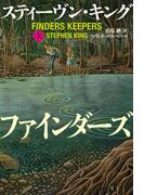 ファインダーズ・キーパーズ 上(文春e-book)