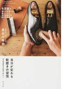 自分が変わる靴磨きの習慣 自己管理能力が最速で身につく
