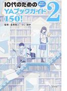 今すぐ読みたい!10代のためのYAブックガイド150! 2