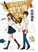 お任せ!数学屋さん 3 (ポプラ文庫)(ポプラ文庫)