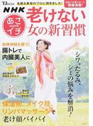 老けない女の新習慣 (TJ MOOK NHKあさイチ)