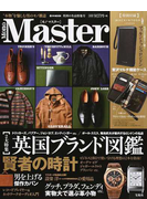 "Mono Master ""本物""を愉しむ男のモノ雑誌 英国の名品特集号"