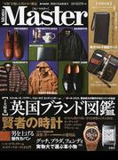"Mono Master ""本物""を愉しむ男のモノ雑誌 英国の名品特集号 (e‐MOOK)"