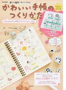 かわいい手帳のつくりかた mizutamaさん考案オリジナルはんこ付き 誰でも簡単!すぐにできる! (e‐MOOK)(e‐MOOK)
