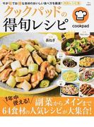 クックパッドの得旬レシピ 1年中使える!旬食材の大人気レシピ (TJ MOOK)