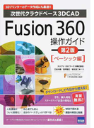 次世代クラウドベース3DCAD Fusion 360操作ガイド 3Dプリンターのデータ作成にも最適!! 第2版 ベーシック編