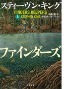 【全1-2セット】ファインダーズ・キーパーズ(文春e-book)