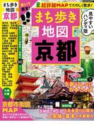 まち歩き地図 京都 2018