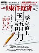 【期間限定ポイント50倍】週刊東洋経済2017年10月7日号