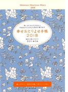 幸せおとりよせ手帳 (2018年版)