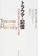 トラウマと記憶 脳・身体に刻まれた過去からの回復