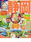 静岡 浜名湖・富士山麓・伊豆 '18 (まっぷるマガジン 東海)