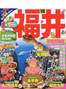 福井 恐竜博物館 '18