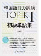 韓国語能力試験TOPIK Ⅰ初級単語集