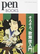 そろそろ、歌舞伎入門。 (pen BOOKS)(pen BOOKS)