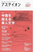 アステイオン 鋭く感じ、柔らかく考える 87(2017) 特集中国を超える華人文学