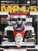 GP Car Story Vol.21 マクラーレンMP4/5・ホンダ (サンエイムック)