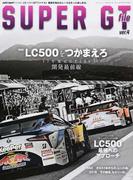 SUPER GT file ver.4 LC500をつかまえろ