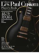 ギブソン・レス・ポール・カスタム・プレイヤーズ・ブック (リットーミュージック・ムック Guitar magazine)