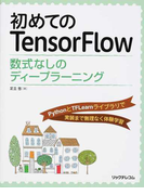 初めてのTensorFlow 数式なしのディープラーニング PythonとTFLearnライブラリで実装まで無理なく体験学習