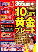 365日的中!!10億円黄金プレート