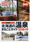 決定版北海道の温泉まるごとガイド 2018−19