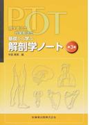 PT・OT基礎から学ぶ解剖学ノート 理学療法士・作業療法士 第3版