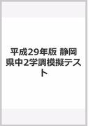 平成29年度静岡県中2学調模擬テスト