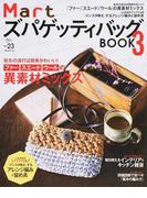 MartズパゲッティバッグBOOK 3 (Martブックス)