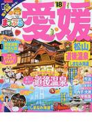 愛媛 松山・道後温泉 しまなみ海道 '18 (まっぷるマガジン 四国)