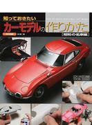 知っておきたいカーモデルの作りかた 昭和の名車編
