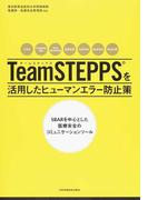 TeamSTEPPSを活用したヒューマンエラー防止策 SBARを中心とした医療安全のコミュニケーションツール