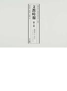 文教時報 3巻セット
