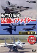 航空自衛隊最強のファイター[DVD] F2、F15Jのパイロット誕生