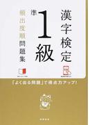 漢字検定準1級頻出度順問題集 「よく出る問題」で得点力アップ!