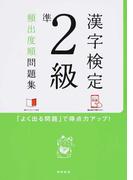 漢字検定準2級頻出度順問題集 「よく出る問題」で得点力アップ!