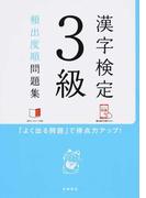 漢字検定3級頻出度順問題集 「よく出る問題」で得点力アップ!