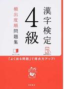 漢字検定4級頻出度順問題集 「よく出る問題」で得点力アップ!