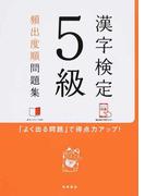 漢字検定5級頻出度順問題集 「よく出る問題」で得点力アップ!