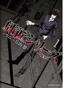 【1-5セット】師匠シリーズ(YKコミックス)