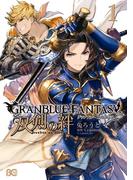 【全1-2セット】グランブルーファンタジー 双剣の絆(B'sLOG COMICS)