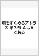 肩をすくめるアトラス 第3部 AはAである