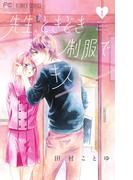 先生、ときどき制服でキス 1 (ベツコミフラワーコミックス)(別コミフラワーコミックス)