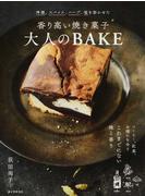 香り高い焼き菓子大人のBAKE 洋酒、スパイス、ハーブ、塩を効かせた